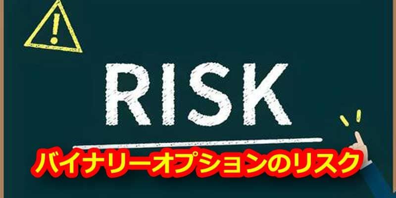 バイナリーオプションのリスク