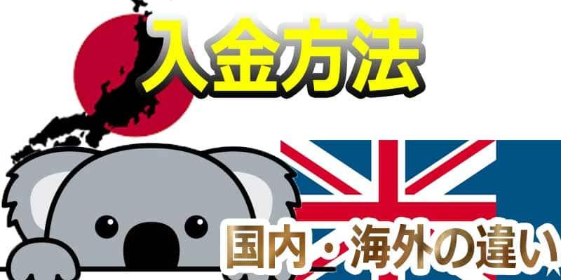 【国内・海外】バイナリーオプション【BO】の入金方法