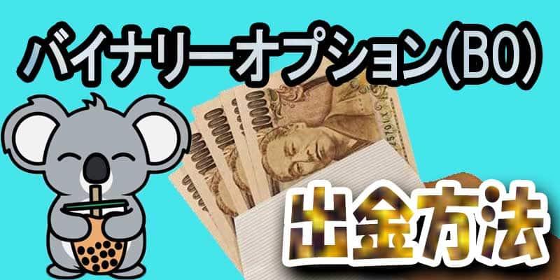 バイナリーオプション【BO】の出金方法