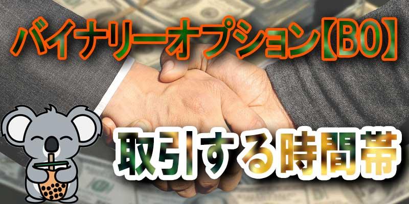 バイナリーオプション【BO】の取引する時間帯