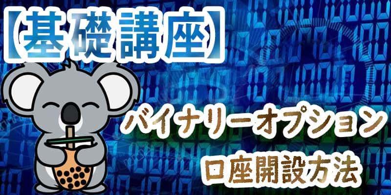 【基礎知識】バイナリーオプション(BO)の口座開設方法!