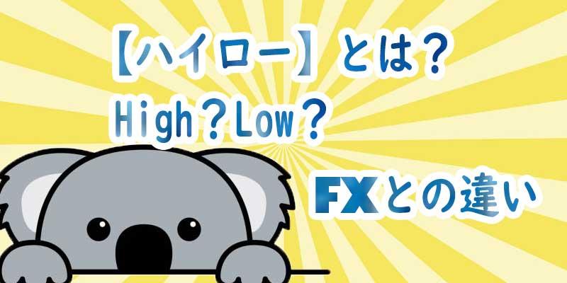バイナリーオプション【ハイロー】とは?FXとの違い