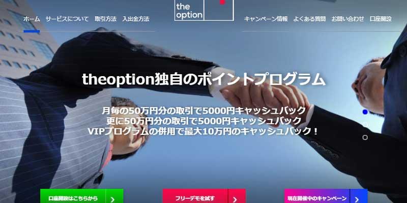 バイナリーオプション【BO】のキャンペーン一覧
