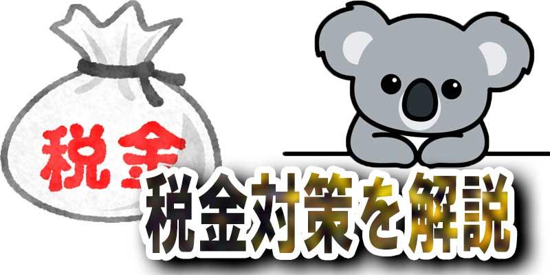 【BO】バイナリーオプションの税金対策を解説