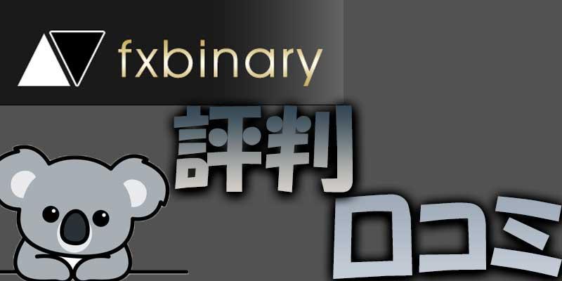 【口コミ/評判】fxbinary(バイナリー)は使うべき業者か?